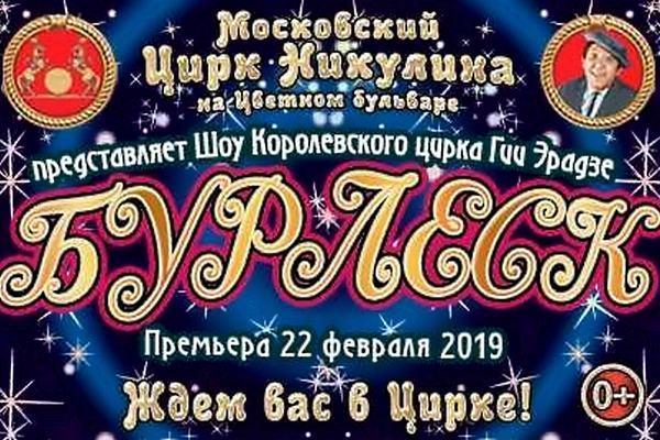 Цирковое шоу «Бурлеск!»