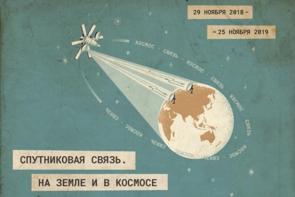 Спутниковая связь. На Земле и в космосе