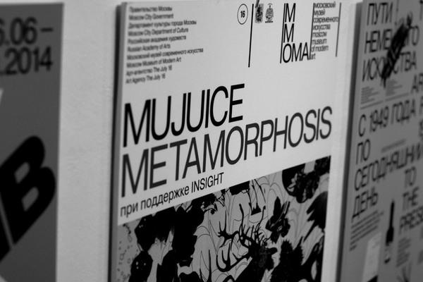 Московский музей современного искусства на Тверском (ММОМА)