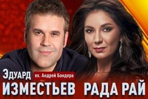 Эдуард Изместьев и Рада Рай