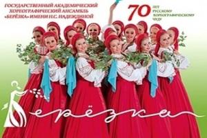 Ансамбль танца Березка