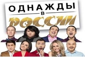 Шоу Однажды в России