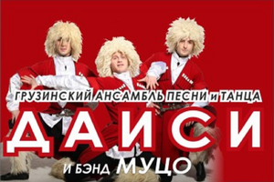 Грузинский ансамбль песни и танца ДАИСИ и бэнд МУЦО