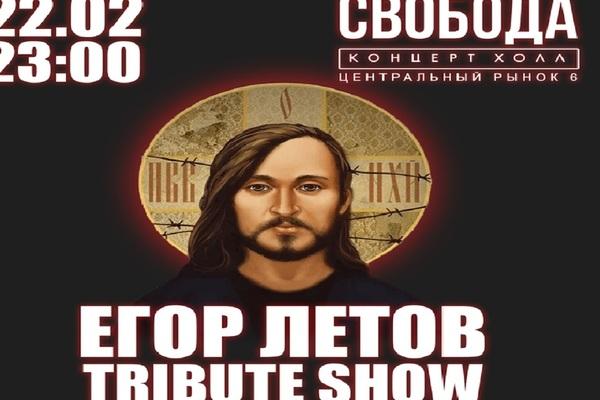 Егор Летов tribute show