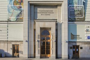 Галерея искусства стран Европы и Америки XIX — XX веков