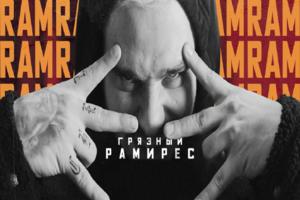 Грязный Рамирес