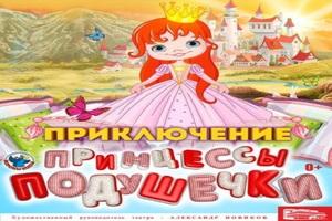 Приключение принцессы Подушечки