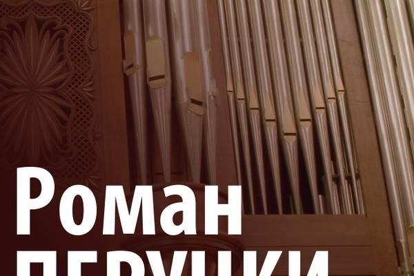 Казанская государственная консерватория Роман Перуцки (орган)