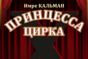 И.Кальман Принцесса цирка