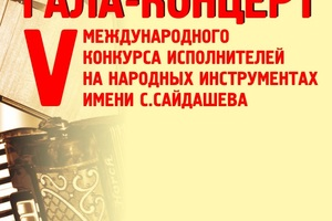 V Международный конкурс им. С.Сайдашева