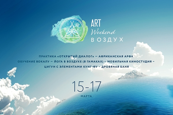 Art Planet Weekend