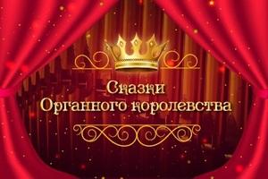 Сказки органного королевства