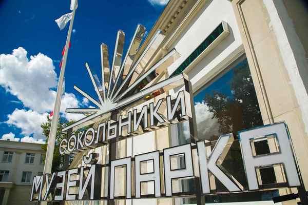 Музей парка «Сокольники»