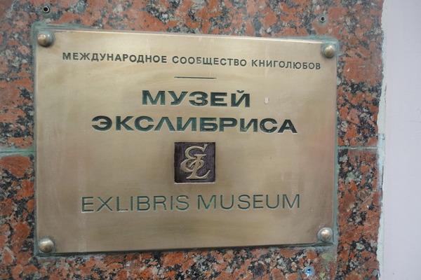 Экслибриса и миниатюрной книги