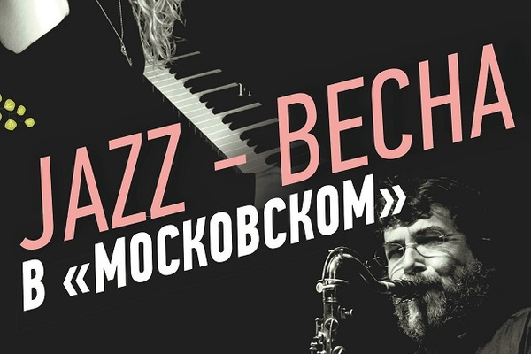 Jazz в Московском
