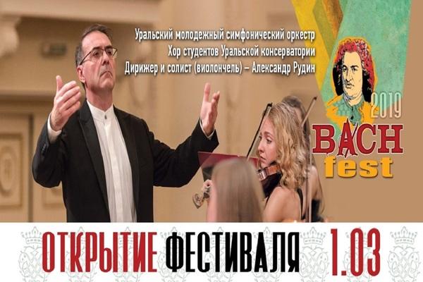 Открытие Bach-fest