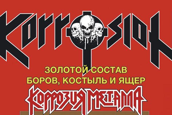 KORROSION / 30 лет Russian Vodka