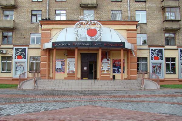 Московский молодежный театр под руководством Вячеслава Спесивцева