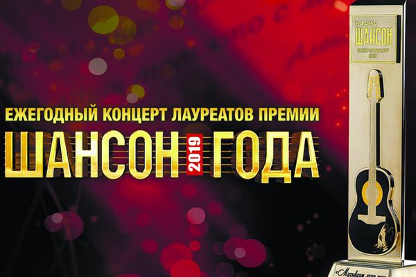 "Премия ""Шансон года-19"""