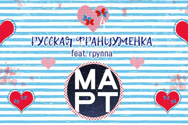 Русская Француженка feat. группа МАРТ