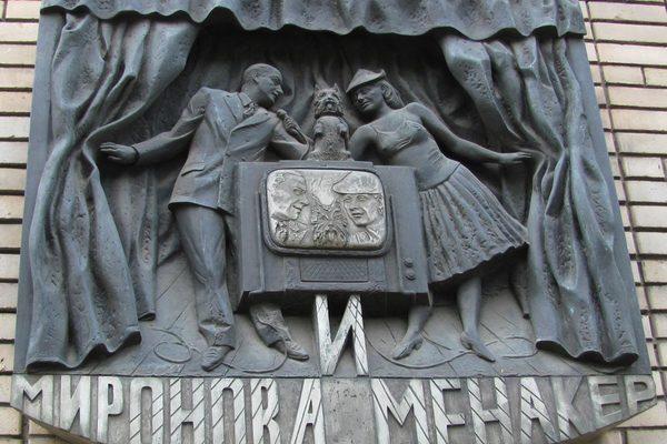 Музей-квартира актерской семьи М.В. и А.А. Мироновых - А.С. Менакера