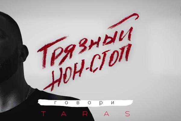 TARAS - ГРЯЗНЫЙ НОН-СТОП