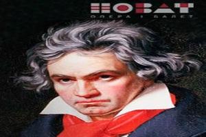 Бетховен-Night