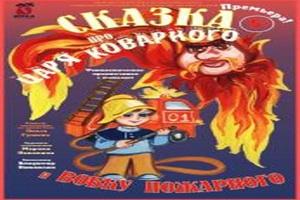 Сказка про Царя Коварного и Вовку - пожарного