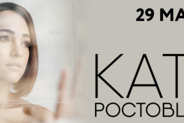 Катя Ростовцева