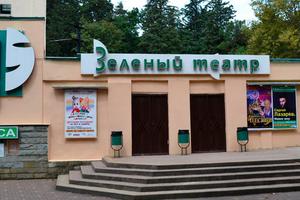 Зеленый театр