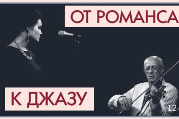 От романса к джазу: Юлия Касьян & Давид Голощёкин