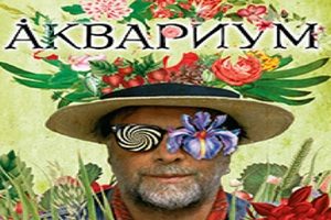 Борис Гребенщиков и группа Аквариум. Юбилейный тур