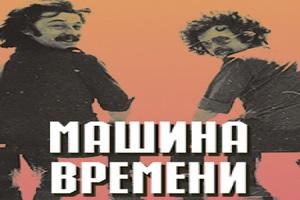 Группа МАШИНА ВРЕМЕНИ. Юбилейный тур 50 ЛЕТ