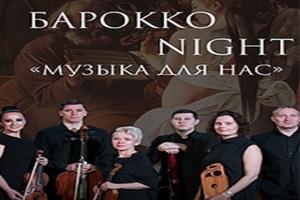 Барокко Night Ансамбль Музыка для нас