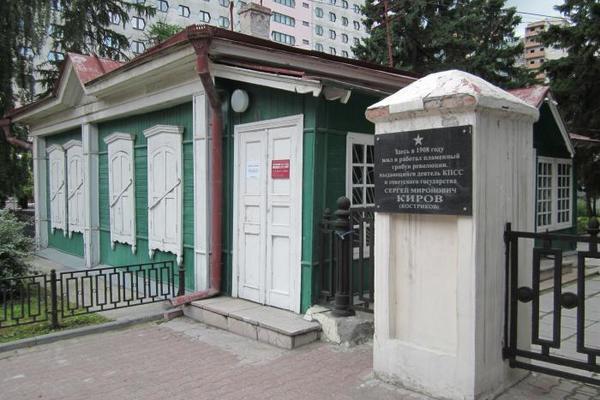 Музей С.М. Киров в Сибири