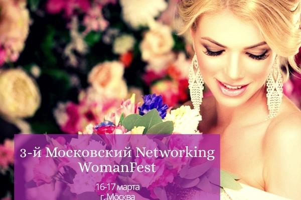 3-й Московский WomanFest для предпринимателей