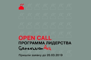 Open call на участие в Программе Лидерства Generation Art
