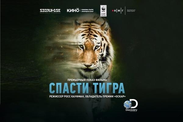 Открытый показ «Спасти тигра» с участием Росса Кауфмана