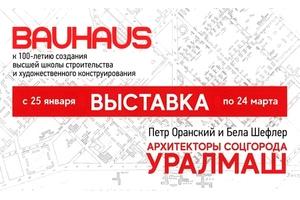 Bauhaus & архитекторы соцгорода Уралмаш. Петр Оранский и Бела Шефлер