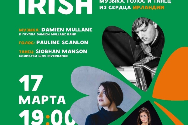 Project Irish. Music, song & dance
