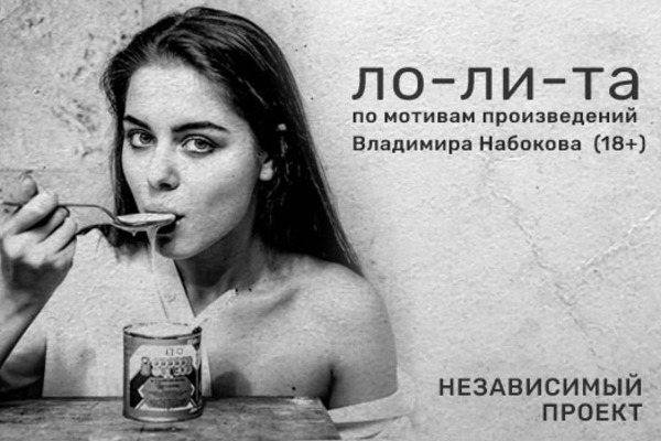 ЛО-ЛИ-ТА