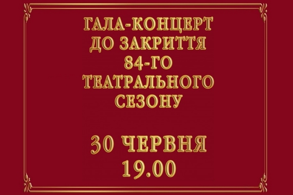 К закрытию 84-го театрального сезона