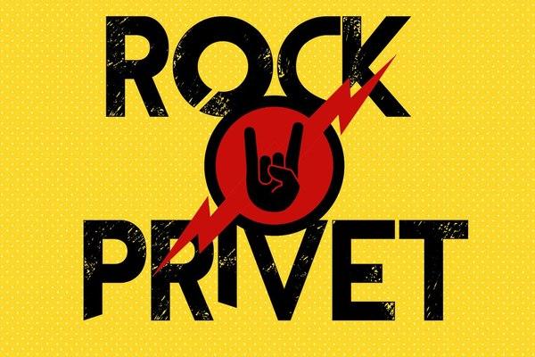 ROCK PRIVET (РОК ПРИВЕТ)