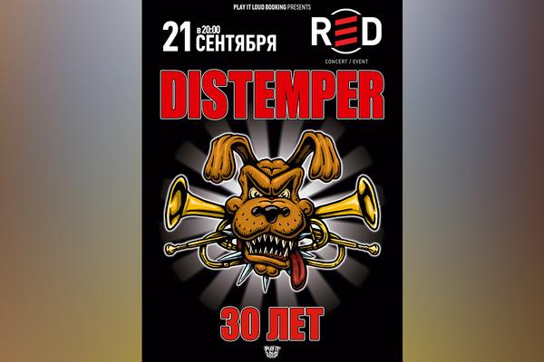 Distemper. 20 лет альбому
