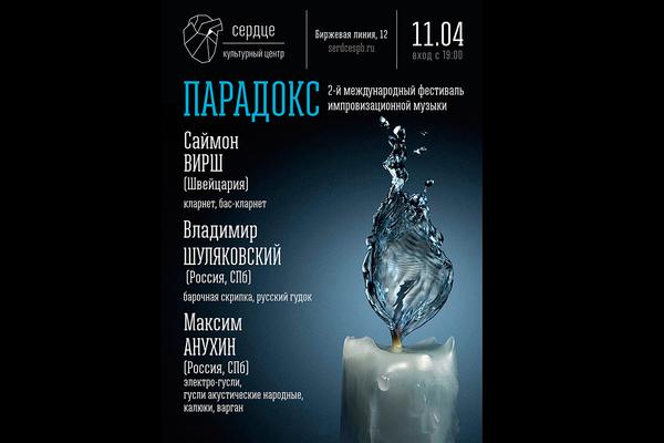 ПАРАДОКС 2-й Международный фестиваль импровизационной музыки