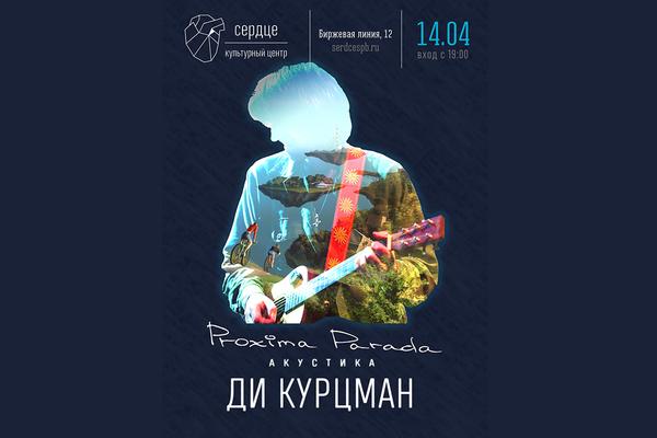 "Ди Курцман и ""Proxima Parada"" в акустике"