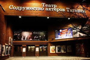 Интерактивная экскурсия по премьерным спектаклям театра «Содружество актёров Таганки»