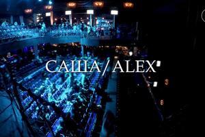 САША | ALEX