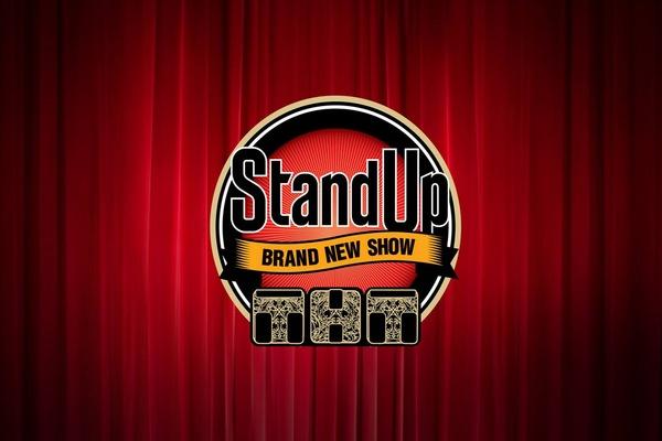 Большой концерт Stand Up