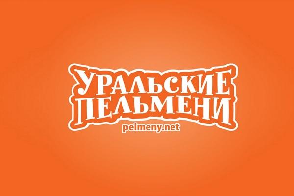 Уральские пельмени. Летнее